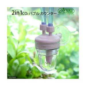 アズー 2in1 CO2バブルカウンター 関東当日便