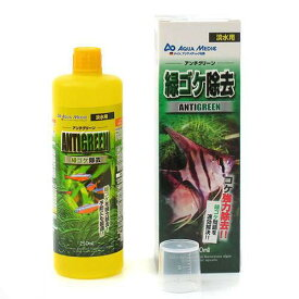 カミハタ アンチグリーン 250mL 淡水用 関東当日便
