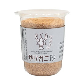ザリガニの砂 400g 飼育 関東当日便