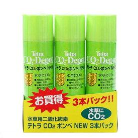 テトラ CO2ボンベNEW 3本パック 関東当日便