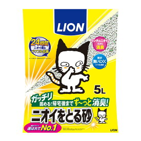 ライオン ニオイをとる砂 5L 猫砂 ベントナイト 固まる お一人様4点限り 関東当日便