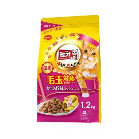 ミオ ドライミックス 毛玉対応 かつお味 1.2kg キャットフード ミオ 関東当日便