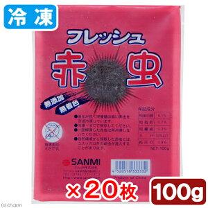 ★フレッシュ赤虫100g20枚