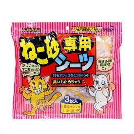 ドリップシート 猫用 (猫砂専用シーツ)3枚入 ペットシーツ 関東当日便