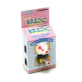 キャティーマン ネズミごっこ(2匹)入 猫 猫用おもちゃ ねずみ ドギーマン 関東当日便