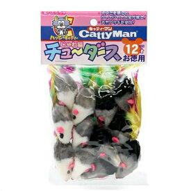 キャティーマン じゃれ猫 チューダース 12個入 猫 猫用おもちゃ ねずみ ドギーマン 関東当日便