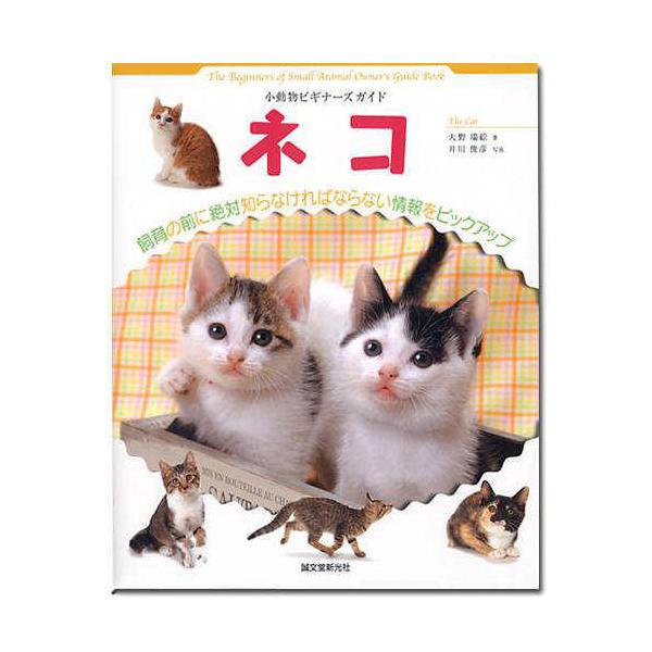 小動物ビギナーズガイド ネコ 関東当日便