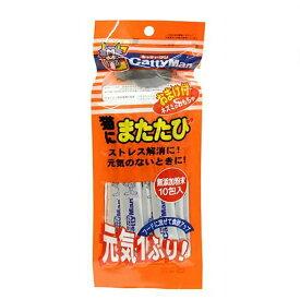 キャティーマン 猫にまたたび 無添加粉末 10包入 猫 またたび ドギーマン 関東当日便