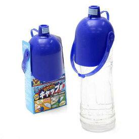 ドギーマン おでかけボトルキャップ君 ブルー 給水 水筒 関東当日便