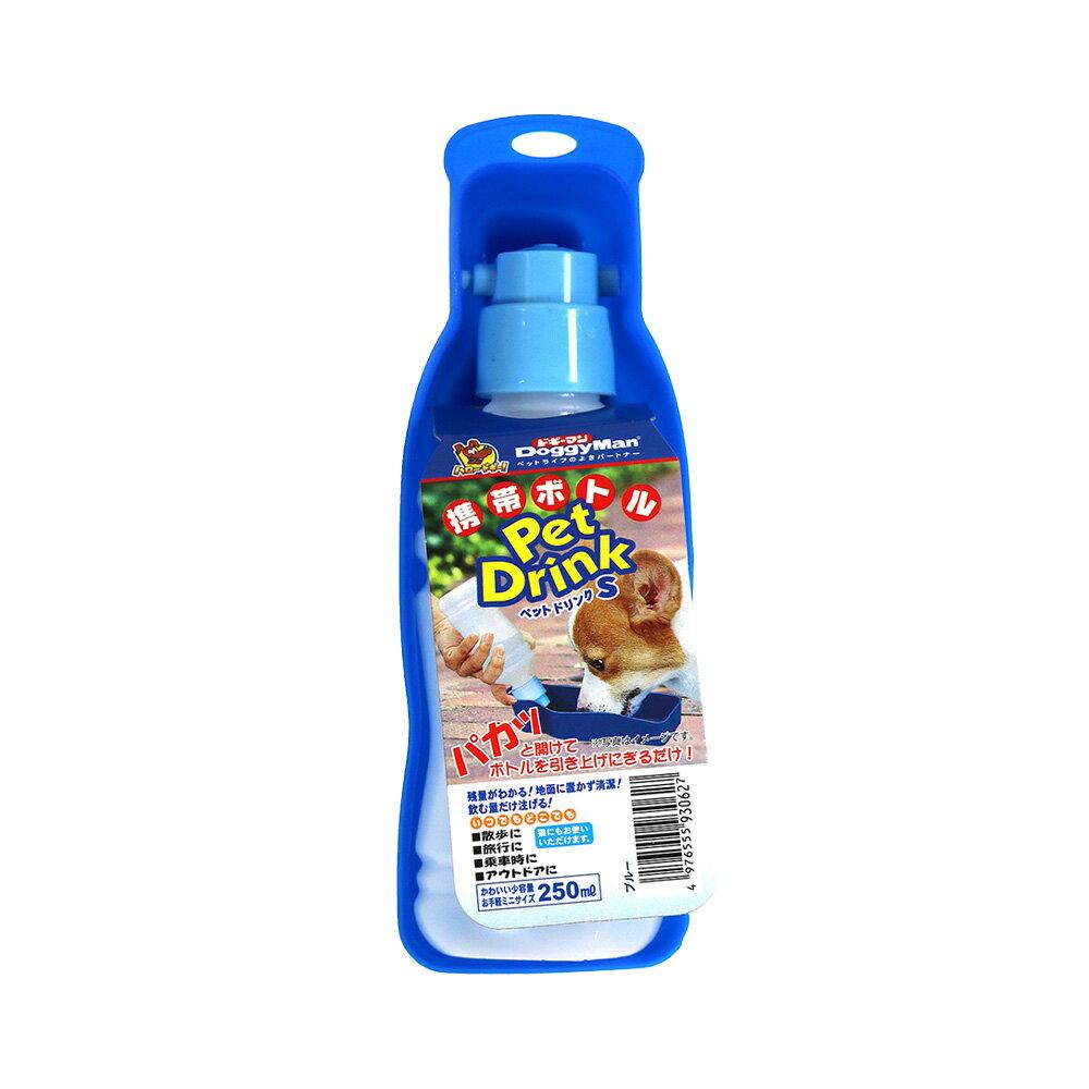 ドギーマン 携帯ボトル ペットドリンクS ブルー 給水 水筒 関東当日便