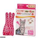 薬用ぺッツテクト+猫用 3本入 関東当日便