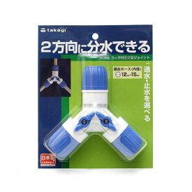 タカギ コック付三ッ又ジョイント G098FJ 関東当日便