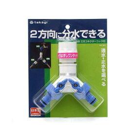 タカギ 三方コネクターコック付 G099FJ 関東当日便