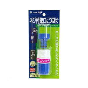 タカギ ネジ付蛇口ニップルセット G154FJ 関東当日便