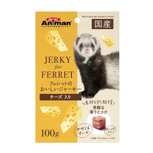 ミニアニマン フェレットのおいしいジャーキー チーズ入り 100g ドギーマン 関東当日便