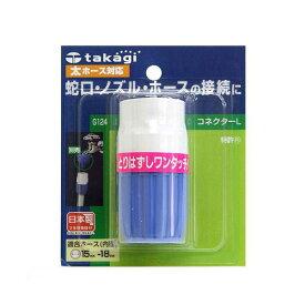 タカギ コネクターL G124FJ 関東当日便