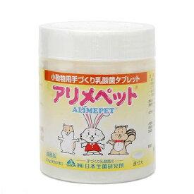 アリメペット 小動物用 300g 関東当日便