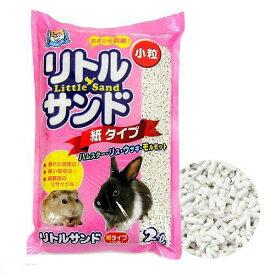 小動物用トイレ砂 リトルサンド 小粒・紙タイプ 2L トイレ砂 小動物用 関東当日便