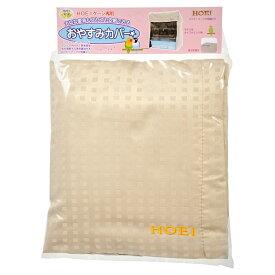 HOEI 35手のり用 おやすみカバー タイプB 鳥 ケージ 鳥かご 関東当日便