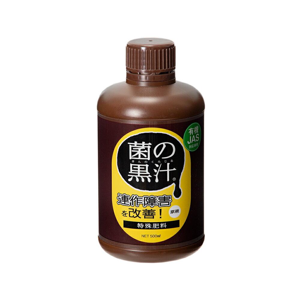 菌の黒汁 500ml 関東当日便