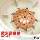 防虫銅底網 NC−80 丸型(ラン・草花用) 5枚入り 関東当日便