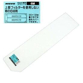 ニッソー 60cm水槽用ガラスフタ 上部フィルターを使用しない時の6M用 (幅523×奥行132×厚さ3mm) 関東当日便