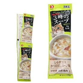 キャネット 3時のスープ しらす添え かつおだしスープ風 100g(25g×4連) 猫 おやつ 関東当日便