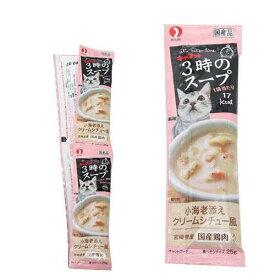 キャネット 3時のスープ 小海老添え クリームシチュー風 100g(25g×4連) 猫 おやつ 関東当日便