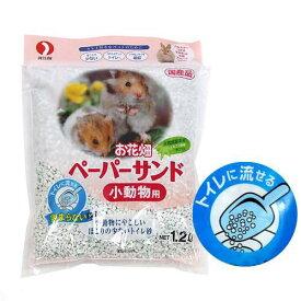 お花畑 ペーパーサンド 小動物用 1.2L トイレ砂 紙 小動物用 関東当日便