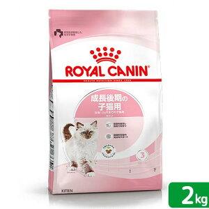 ロイヤルカナンキトン子猫用生後12ヶ月齢まで2kg