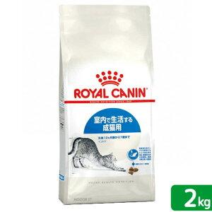 ロイヤルカナン(猫用)インドア室内猫用1〜10歳まで2kg【正規品】【HLS_DU】