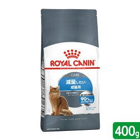 ロイヤルカナン 猫 ライト ウェイト ケア 肥満気味の成猫用 生後12ヵ月齢以上 400g ジップ無し(キャットフード ドライ) 関東当日便