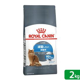 ロイヤルカナン 猫 ライト ウェイト ケア 肥満気味の成猫用 2kg 3182550706827 ジップ付 関東当日便