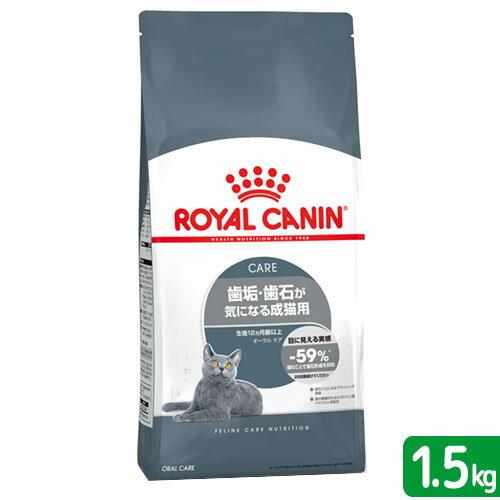 ロイヤルカナン オーラル ケア 成猫用 1.5kg 3182550717182 ジップ付 関東当日便