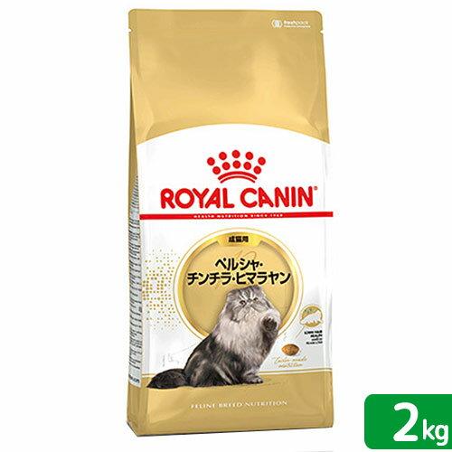 ロイヤルカナン 猫 ペルシャ・チンチラ・ヒマラヤン 成猫用 2kg お一人様5点限り ジップ付 関東当日便
