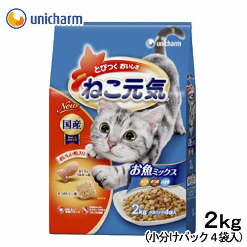 ねこ元気 お魚ミックス 2.0kg キャットフード ねこ元気 関東当日便