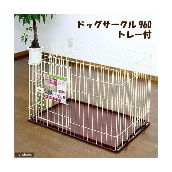 GEX 快適DAワン ドッグサークル960トレー付き(89.5×59×60.5cm) 小型犬用サークル 犬 ゲージ ケージ ジェックス 関東当日便