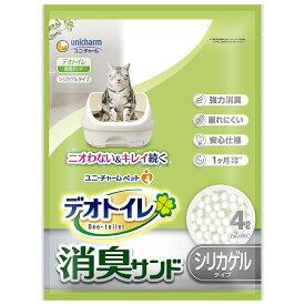 デオトイレ 砂 消臭サンド お徳用4L 猫砂 シリカゲル 関東当日便