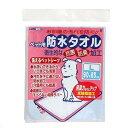 防水タオル Lサイズ 90×65cm ブルー 犬 猫用洗えるペットシーツ(防水・滑り止め加工) 関東当日便