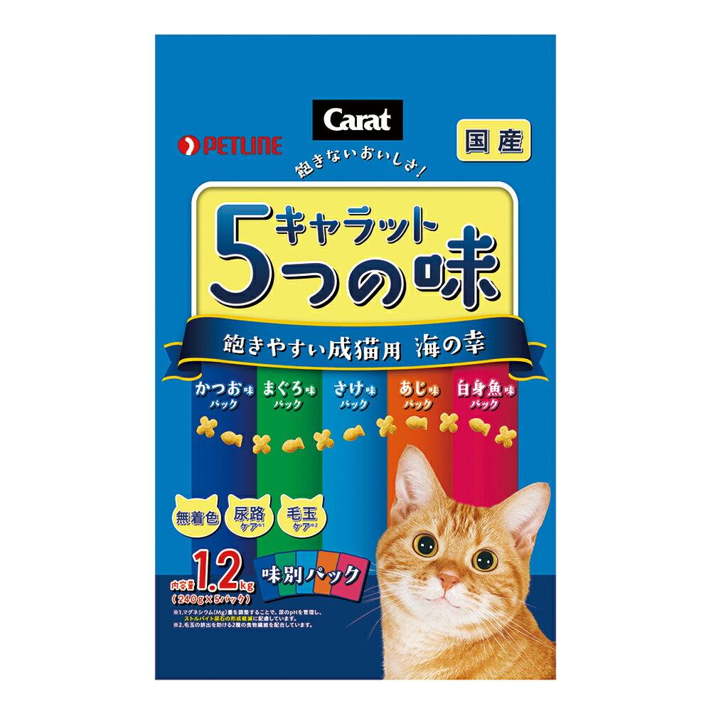 箱売り キャラット5つの味 海の幸 1.2Kg 1箱6袋入り キャットフード お一人様3点限り 関東当日便