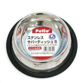 ペティオ ステンレスサパーディッシュ S 犬 猫用 関東当日便