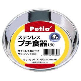 ペティオ ステンレスプチ食器 小 犬 猫用 関東当日便