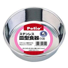 ペティオ ステンレス皿型食器 13cm 犬 猫用 関東当日便