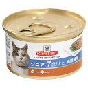 箱売り サイエンスダイエット シニア ターキー 高齢猫用 7歳以上 85g(缶詰) 1箱24缶 正規品 高齢猫用 ヒ…