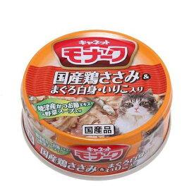 キャネット モナーク 缶 国産鶏ささみ&まぐろ白身・いりこ入り 80g 48缶 関東当日便