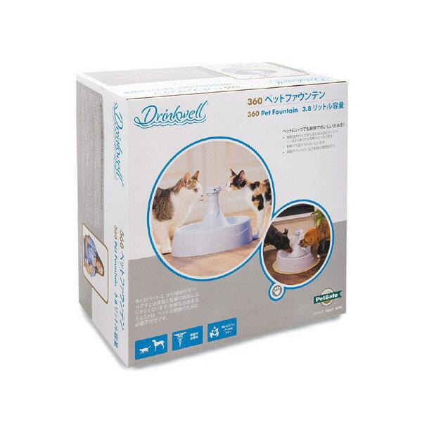 ドリンクウェル ペットファウンテン 360 犬 猫用 循環式自動給水器 水飲み 循環式給水器 沖縄別途送料 関東当日便