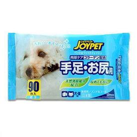 ジョイペット ウエットティッシュ 足・お尻用 90枚 犬 猫 ペット用ウェットティッシュ 関東当日便
