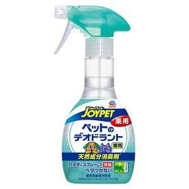 ジョイペット 天然消臭剤 カラダの臭い専用 270ml 関東当日便