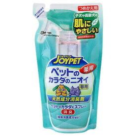 ジョイペット 天然消臭剤 カラダの臭い専用 詰替え 240ml 関東当日便
