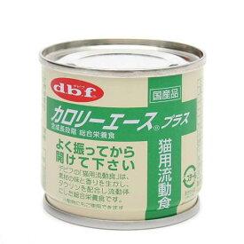 デビフ カロリーエース プラス 猫用流動食 85g缶 正規品 キャットフード デビフ 缶詰 関東当日便